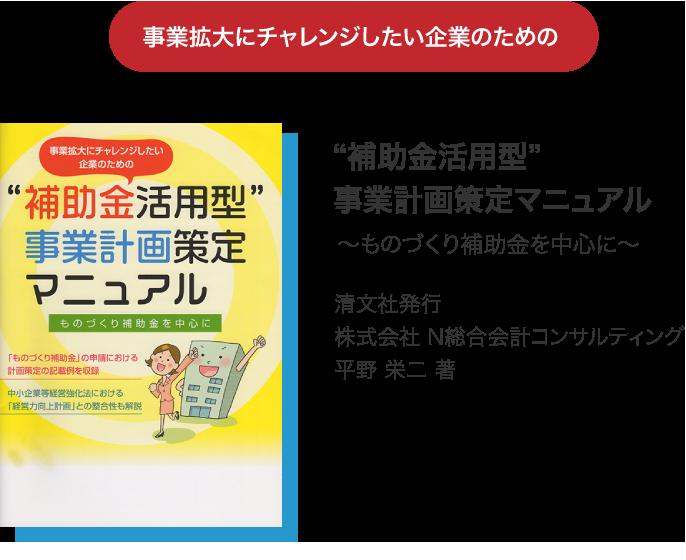 """""""補助金活用型""""事業計画策定マニュアル"""