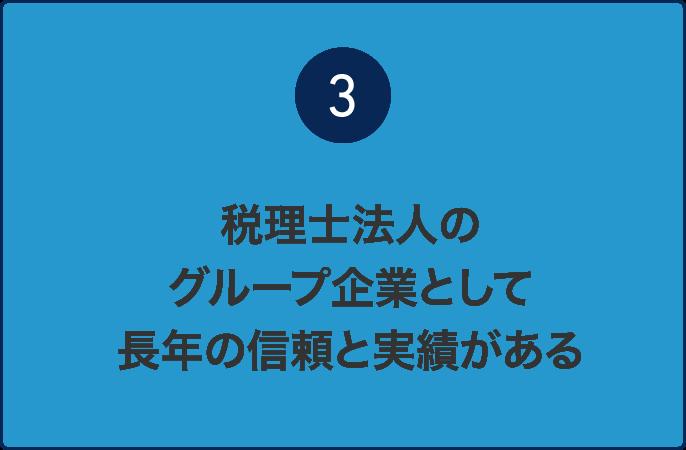 [3]税理士法人のグループ企業として長年の信頼と実績がある