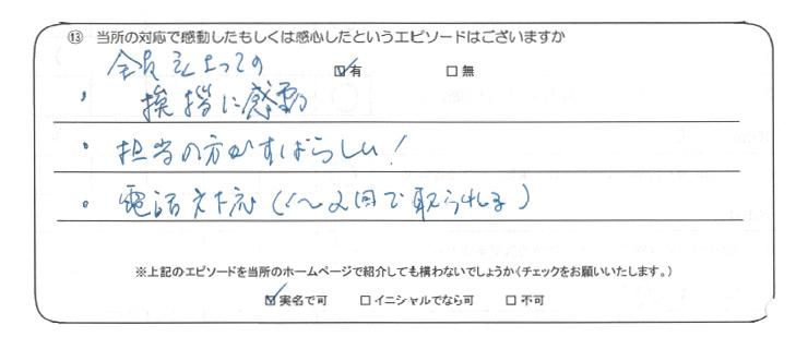 株式会社 KDP 様