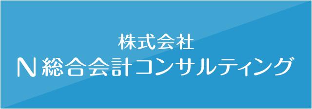 株式会社 N総合会計コンサルティング