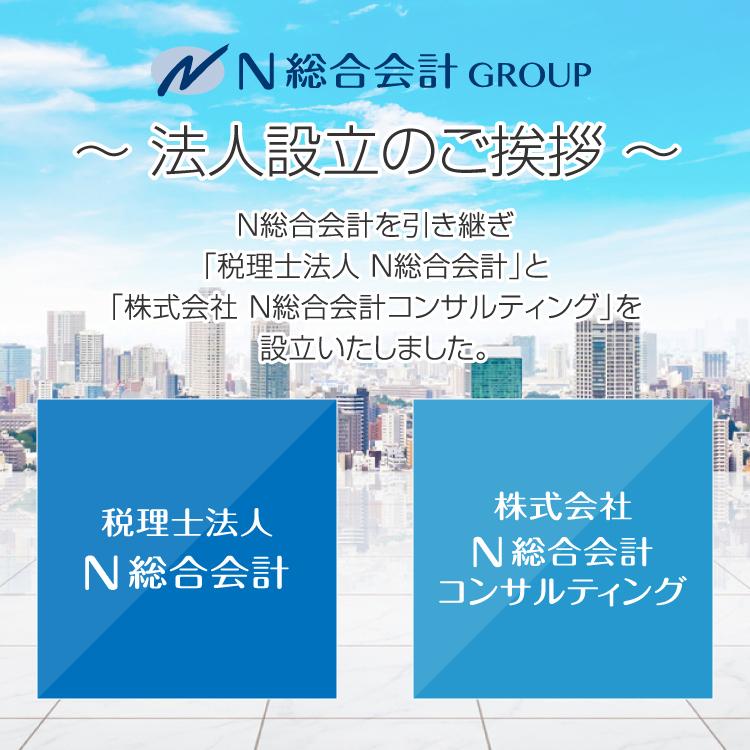 法人設立のご挨拶/税理士法人 N総合会計、株式会社 N総合会計コンサルティング