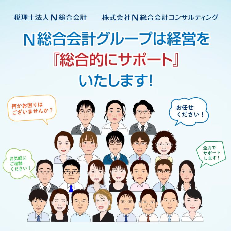 N総合会計グループは経営を『総合的にサポート』いたします!