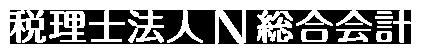 税理士法人 N総合会計