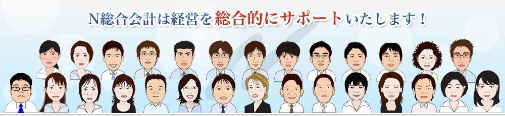 大阪(大阪府・大阪市)の総合会計事務所「N総合会計」